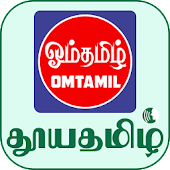 Tooyatamil - Tamil Dictionary