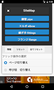 Pipe Joint Fittings Flange- screenshot thumbnail