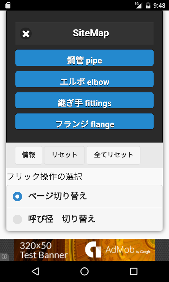 Pipe Joint Fittings Flange- screenshot