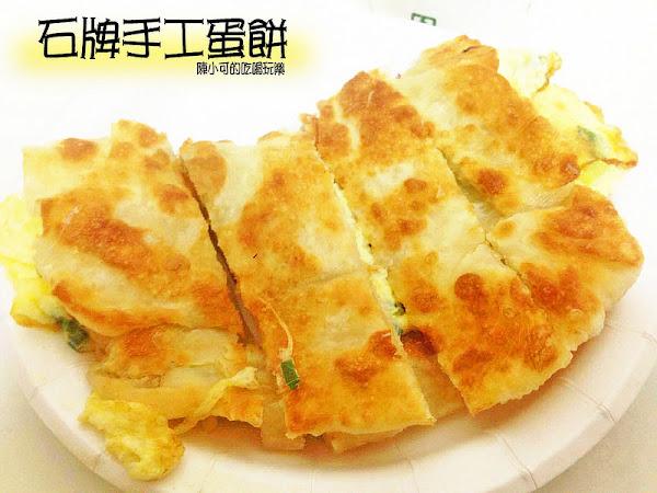 台北北投區人氣排隊早餐,名不虛傳的石牌手工蛋餅,好吃呢!