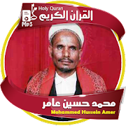 Mohammed Hussein Amer - holy quran