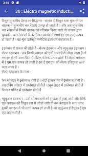 Learn Electrical Engineering in Hindi App Download For Android 4