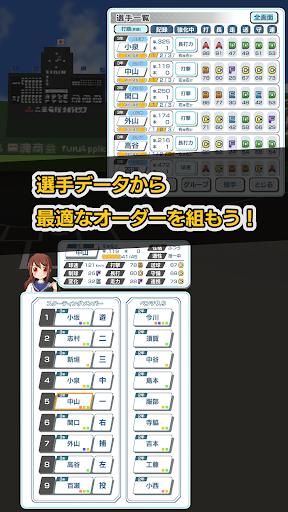 Koshien - High School Baseball modavailable screenshots 6
