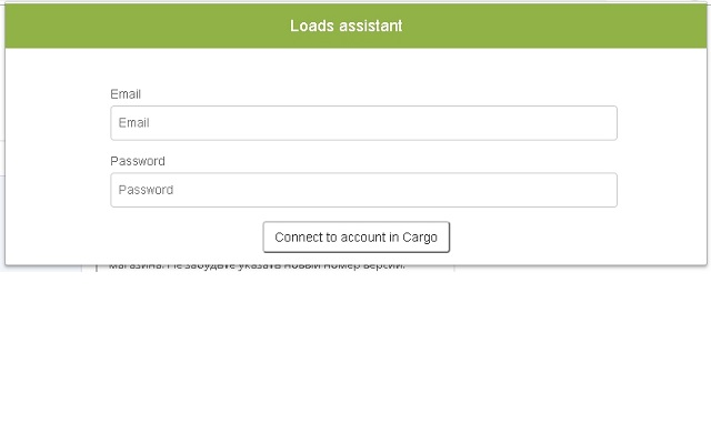 Load Assistant