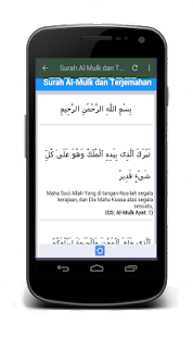 Surat Al Mulk Mp3 Download - náhled