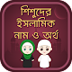শিশুদের সুন্দর নামের বই baby name bangla Islamic apk
