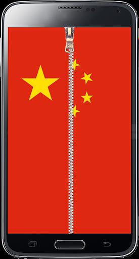 中國拉鍊旗鎖