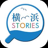 横浜ストーリー