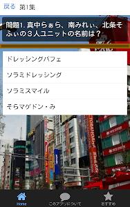 クイズFORプリパラ-ゲームとアニメのプリパラのファン度検定 screenshot 1
