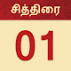 Tamil Calendar 2019 Download on Windows
