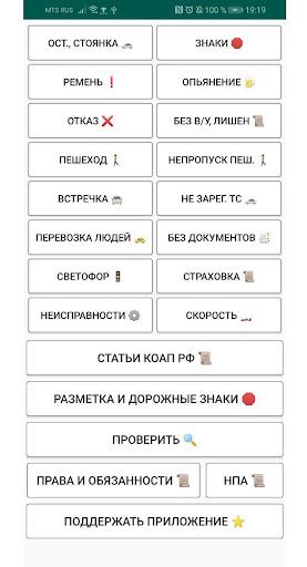 Памятка сотрудника ДПС ГИБДД screenshot 1