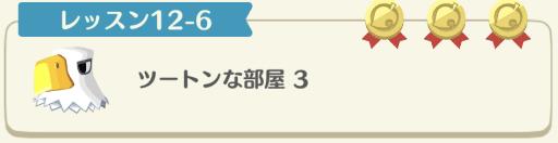 レッスン12-6