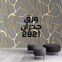 ورق جدران 2021 icon