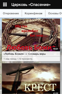 Salvation Baptist Church- screenshot thumbnail