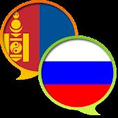 Russian Mongolian Dictionary