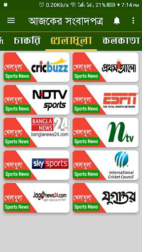 Bangla All Newspaper Pro ss2