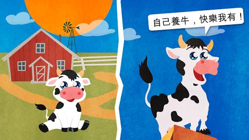 奶牛養成記卡通拼圖遊戲專業版