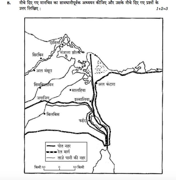 MAHARASHTRA STATE BOARD: CBSE CLASS 12 GEOGRAPHY ALL INDIA