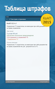 Штрафы ПДД 2015 - штрафы ГИБДД- screenshot thumbnail