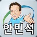 국회의원 안민석 icon
