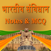 Bhartiya Samvidhan - Notes & MCQ Hindi