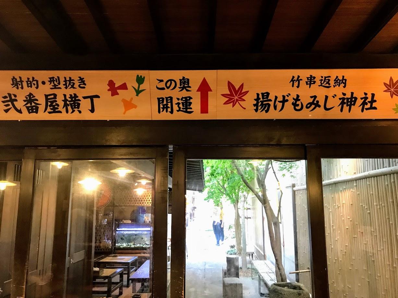 揚げもみじ神社