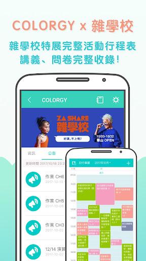 課表Colorgy:大學生功課表行事曆,含全台大學系所課程,全臺大學生開學上課排課必選課程表學習平台 Apps (APK) gratis downloade til Android/PC/Windows screenshot