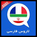 دیکشنری فرانسه به فارسی لاروس(2020) icon