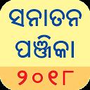 Sanatan Odia Panjika  2018 (Oriya Calendar) APK