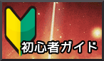 シノアリス_初心者ガイドMIC1