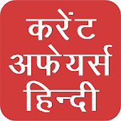Current Affairs in Hindi App