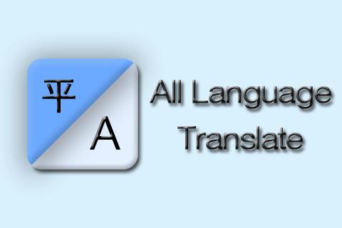 所有的语言翻译