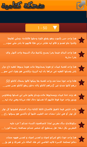 android ضحكة كتامية Screenshot 2