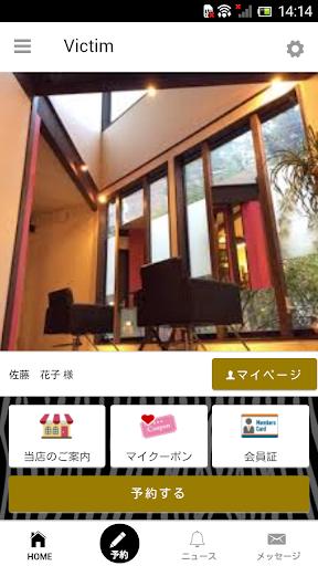 福島市・Victim ヴィクティム 公式アプリ