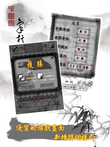 玩免費棋類遊戲APP|下載中國象棋-殘局大師版(殘局、聯機pk、打譜全功能版) app不用錢|硬是要APP