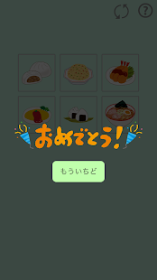 Download たべものパズル For PC Windows and Mac apk screenshot 15