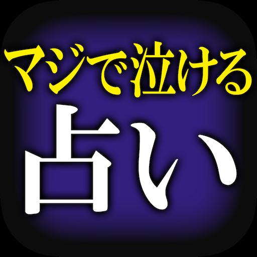 マジで泣ける占い 【結喜】奇跡の言葉 娛樂 App LOGO-APP開箱王