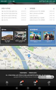 Download 쉼이있는교회 For PC Windows and Mac apk screenshot 3