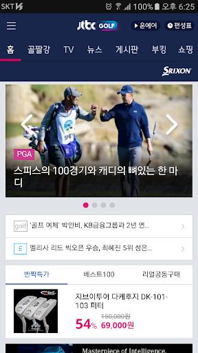 JTBC골프 screenshot