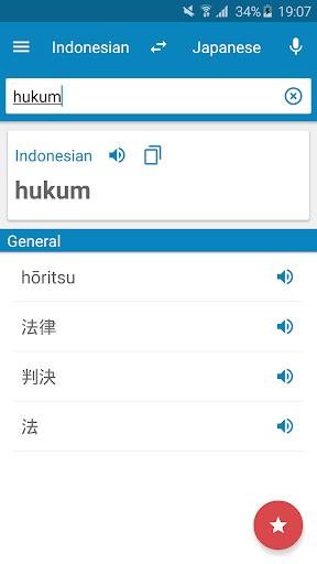 日本語 - インドネシア語辞書