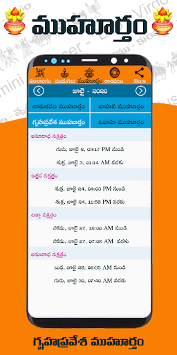 Telugu Calendar  2020 screenshot 4