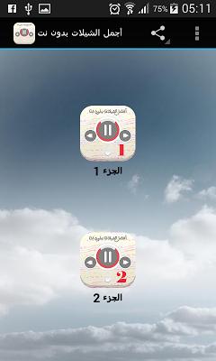 أجمل الشيلات بدون نت - screenshot