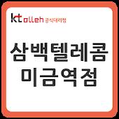 삼백텔레콤 미금역점