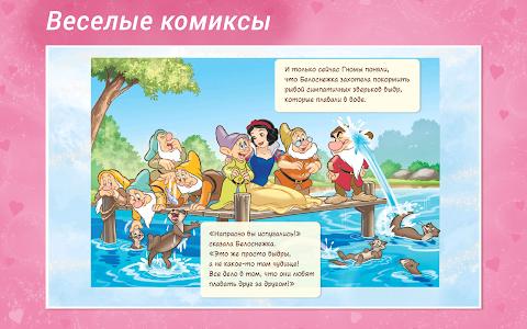 Мир Принцесс Disney - Журнал screenshot 2