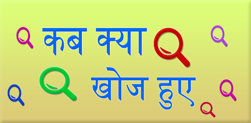 Discovery and invention Hindi for PC