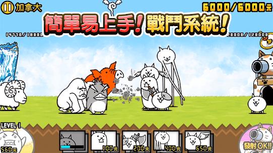 貓咪大戰爭 2