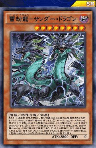 雷劫龍サンダー・ドラゴン