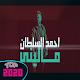 احمد السلطان - ماليني (حصرياً) 2020 بدون نت APK