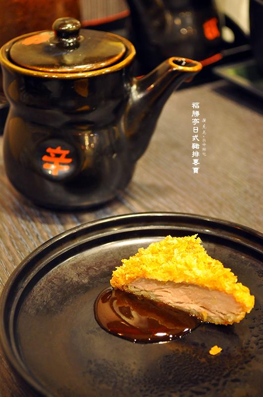 福勝亭日式豬排專賣佐醬