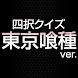 東京喰種ver.四択クイズ